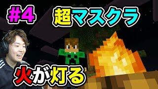 【超マスクラ】ついにマスオの島に火が灯る!#4【マスオのマインクラフト】