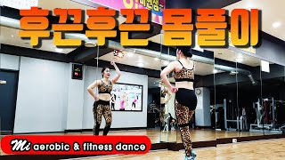 쉬운 에어로빅 몸풀이 작품,다이어트 댄스 (엘삼짱 쌤 …