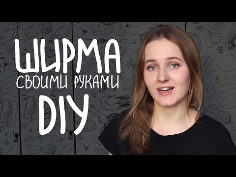 Как самому сделать ширму