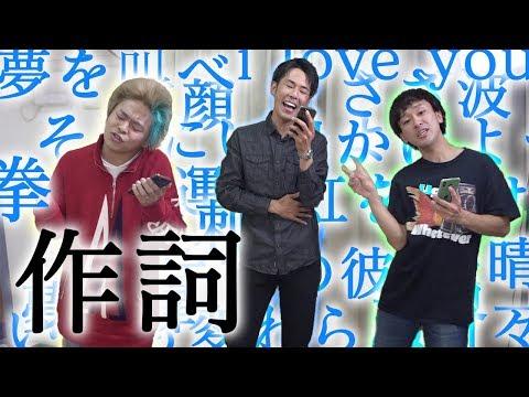 【名曲誕生?】東海オンエアガチ作詞対決!!