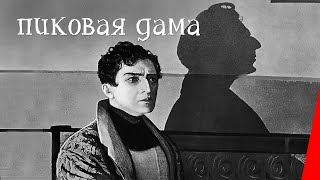 Пиковая дама / Queen of Spades (1916) фильм смотреть онлайн