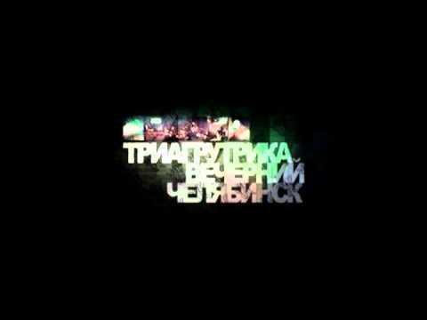 12. Триагрутрика - Хип-Хоп Уан Лов