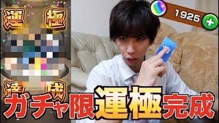 【モンスト】総額○○万円?遊戯王のガチャ限定運極への道