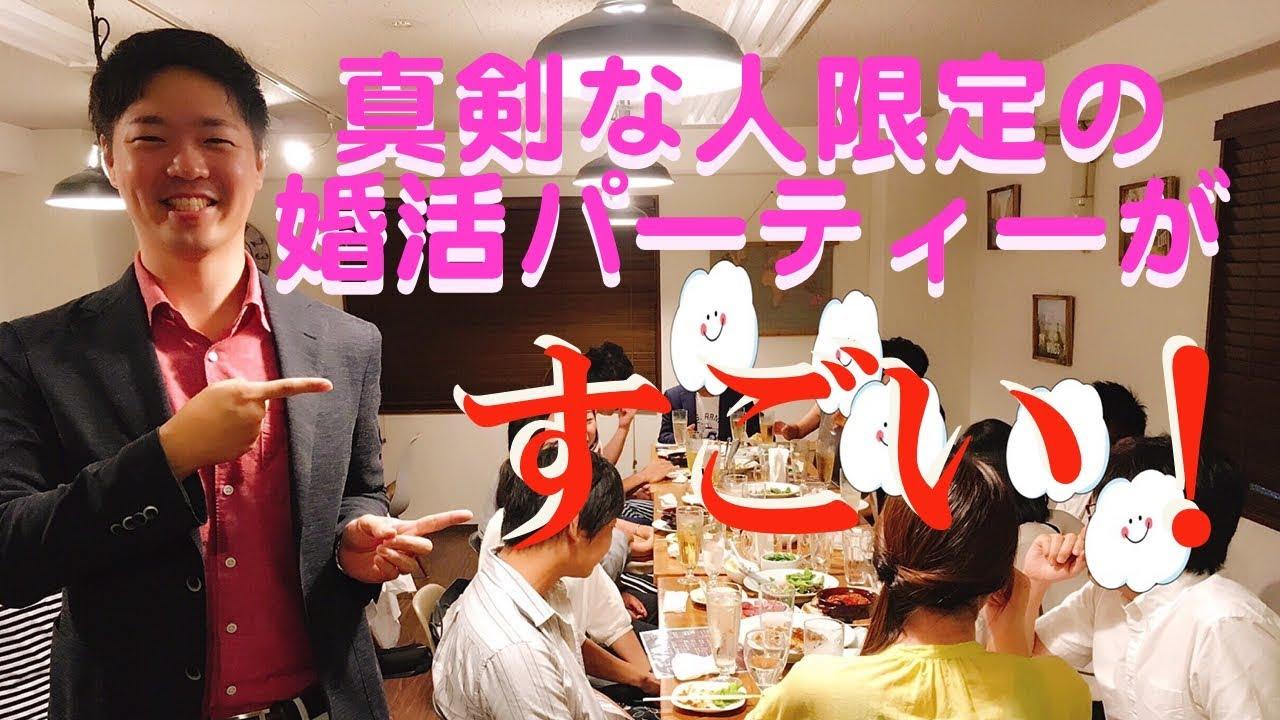 東京 婚活パーティー