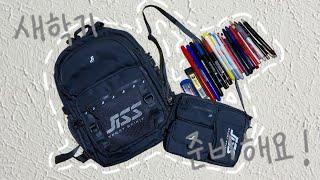 2021 고등학교,중학교 신입생 주목 ‼️ 신학기 가방…