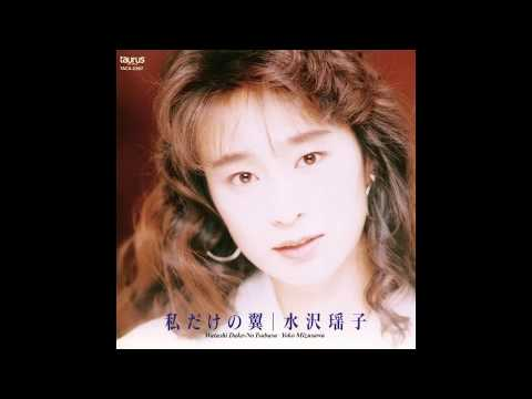 Yoko Mizusawa - Tsunoru Atsui Omoi / 水沢瑶子 「つのる熱い想い」