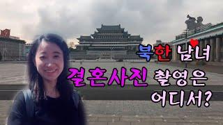 가기쓰 북한여행??EP2 북한 남녀 결혼사진은 어디서?