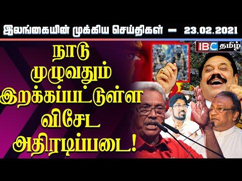 இலங்கையின் இன்றைய முக்கிய செய்திகள் - 23.02.2021 | Sri Lanka News Tamil | Jaffna News Today