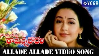 Rayalaseema Ramanna Chowdary Movie || Allade Allade Video Song