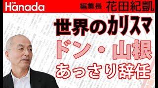 日本ボクシング連盟会長、男・山根、(口を塞がれつつ)あっさり辞任。|花田紀凱[月刊Hanada]編集長の『週刊誌欠席裁判』