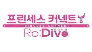 프린세스 커넥트! Re:Dive 가챠 브금 - 新たな出…