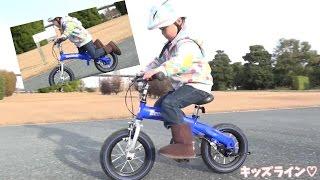 へんしんバイク!  子供 自転車 に乗れたよ♫ おでかけ Henshinbike バランスバイク Bicycle