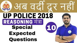 10 AM  UP Police Reasoning by Hitesh Sir   Special Expected Questions   अब वर्दी दूर नहीं   Day #10
