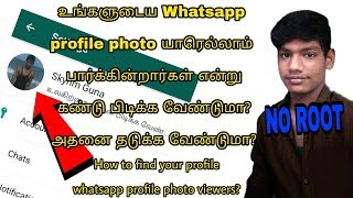 How to find your whatsapp profile photo viewers in tamil?