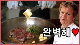 고든램지의 완벽하게 스테이크 굽는 법 | 코스트코 부채…