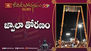 Karthika Pournami Jwala Thoranam    Koti Deepotsavam 2019 Day 10