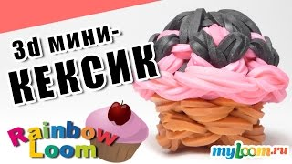 3d МИНИ-КЕКСИК из резинок Rainbow Loom Bands | Pie Rainbow Loom