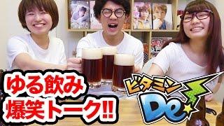 【ゆる飲み】横浜ビール黄金比で注げたらひたすら飲む企画やったらよっちが暴走しました…【ビタミンDe!】 thumbnail