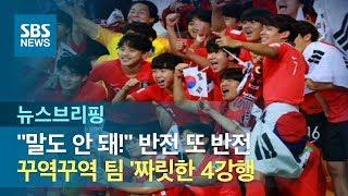 """""""말도 안 돼!"""" 반전 또 반전…꾸역꾸역 팀 '짜릿한 4강행' / SBS / 주영진의 뉴스브리핑"""