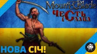 ВІЙНА КОЗАКІВ З ТУРКАМИ 💙💛 Mount & Blade: ЧЕСТЬ І СЛАВА