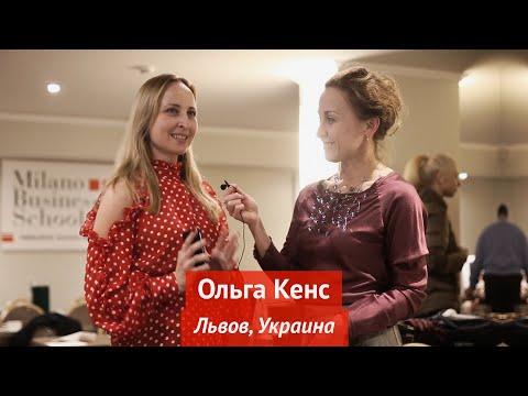 Большое интервью в Милане с Ольгой Кенс (Львов, Украина)