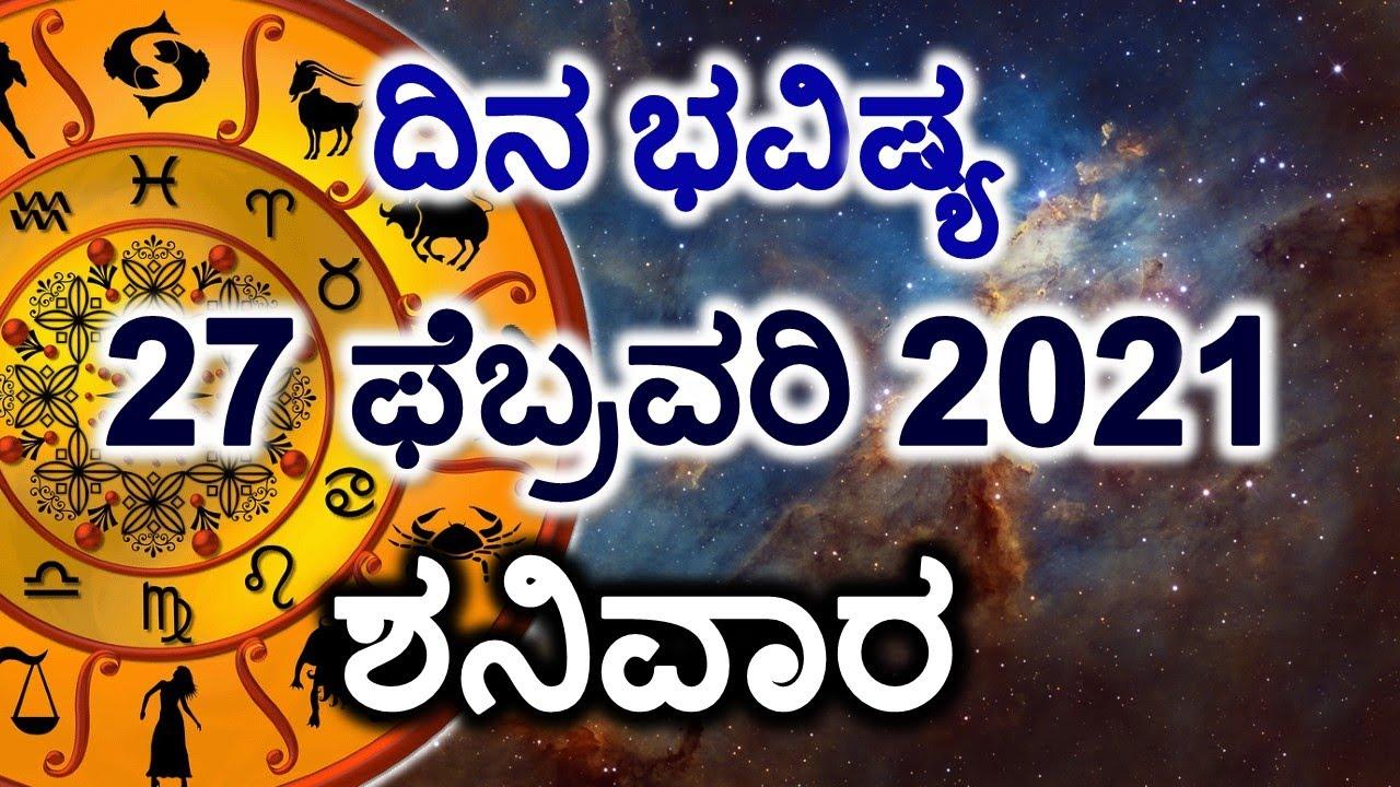 Dina Bhavishya | 27 February 2021 | Daily Horoscope | Rashi Bhavishya|Today Astrology in Kannada