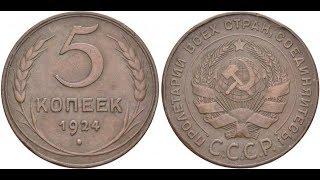 реальная цена редкой монеты 5 копеек 1924 года. Разбор всех разновидностей и их стоимость
