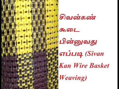 Sivan Kan Koodai Pinnuvathu Eppadi (Sivan Kan Wire Basket Weaving)