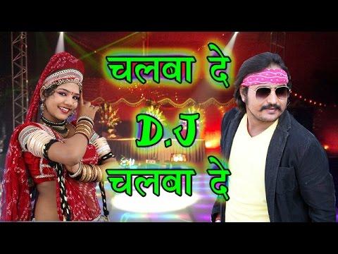चलबा दे डीजे चलबा दे || Chalba De D.j Chalba De || Rakhi Rangili,|| राखी रंगीली