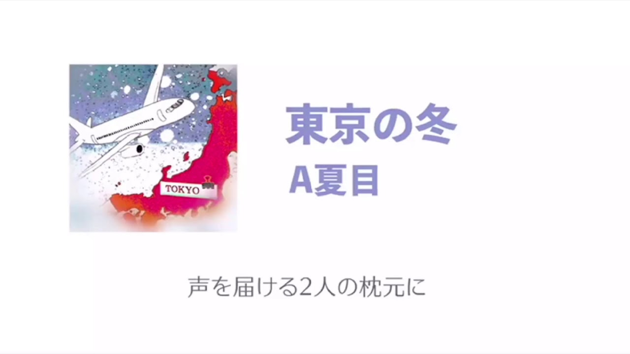 夏目 の 冬 東京 a Lyrics A夏目