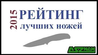 Рейтинг складных ножей 2015 года по версии канала asznam