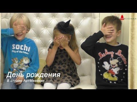 """Как отметить детский день рождения в Екатеринбурге? Студия Арт мезонин. День Рождения в зале """"Оскар"""""""