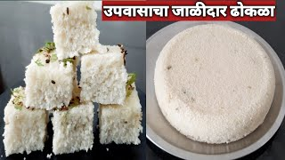 आषाढी एकादशी स्पेशल सुपर सॉफ्ट जाळीदार उपवासाचा ढोकळा | Upavasacha dhokla recipe | Dhokla recipe