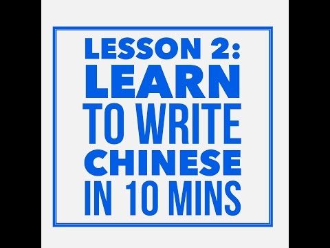 Lesson #2:  Learn To Write Any Chinese Letter And Word In 10 Mins