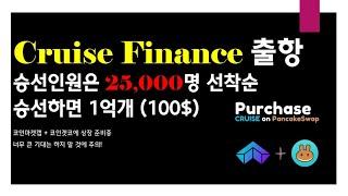 Cruise Finance : 크루즈 파이낸스 코인마켓캡 + 코인겟코 출항준비중 / 1억개 지급 (100$ 상당) / 반드시 할 필요도 없으니 지급에 너무 큰 기대는 말 것!