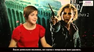 О поцелуе в  Дарах Смерти Интервью Русские субтитры
