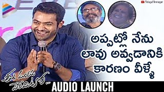 Jr NTR Reveals Funny Facts about His Weight | Ee Maya Peremito Audio Launch | Mani Sharma | Rahul