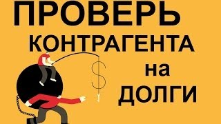 видео Кредитная история контрагента, заказать кредитную выписку.