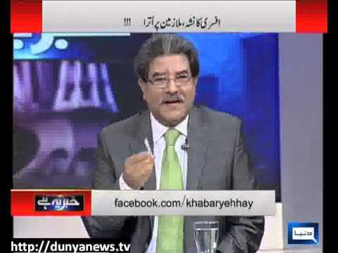 Dunya TV-30-01-2013-Khabar Yeh Hay