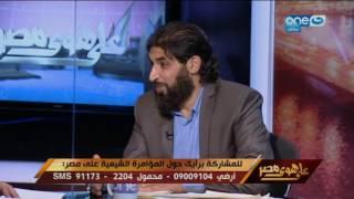 على هوى مصر يكشف المخطط  الشيعي لأستهداف مصر ومحاولات لتنفيذ أهداف سياسية بواجهة دينية