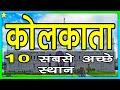 10 Best Places To Visit In Kolkata 👈   कोलकाता घूमने के 10 प्रमुख स्थान   Hindi Video   10 ON 10