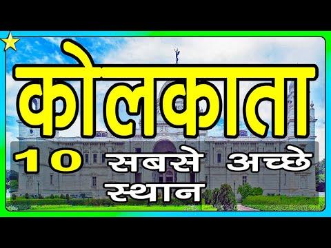 10 Good Places To Visit In Kolkata 👈 | कोलकाता घूमने के 10 प्रमुख स्थान | Hindi Video | 10 ON 10