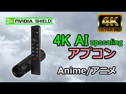 Nvidia Shield TV [2019]の4K AIアプコン画質性能(dアニメ)[4K AI-enhanced Upscaling/Anime]異世界かるてっと/へやキャン ほか