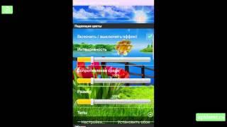 Обзор - Весенние Живые Обои - для Андроид