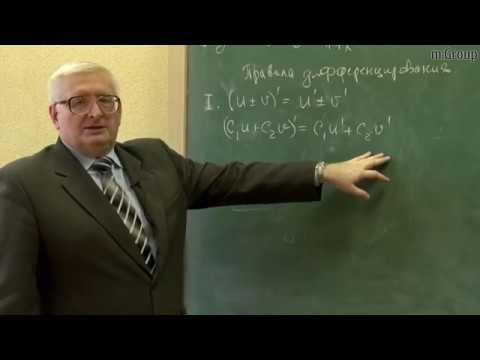 Скачать видеоуроки по высшей математике
