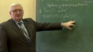 Курс лекций по высшей математике Производные. Часть 1.