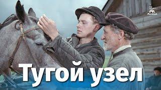 Тугой узел (драма, реж. Михаил Швейцер, 1988 г.)