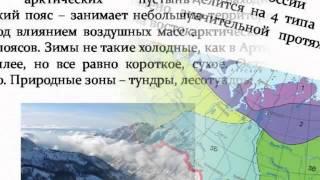"Презентация на тему ""Климат России"" (milasha)"