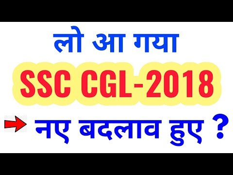 SSC CGL 2018|Official Notification|Syllabus|Exam Date|Eligibilty|Age|Qualification|Exam Pattern