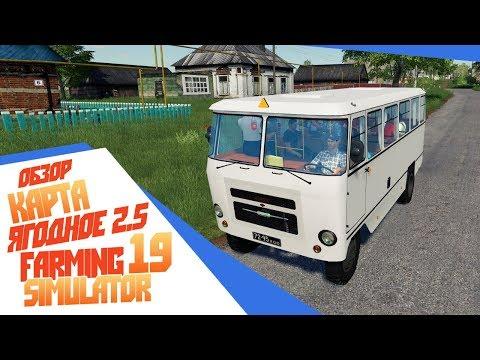 Обнова Ягодное 2.5  или Мы с баяном, нафиг пьяны - Farming Simulator 19